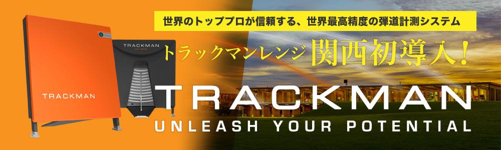 Trackman Range サービス開始!!!!